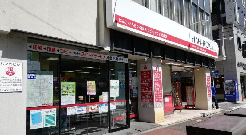 ハン六京都本店