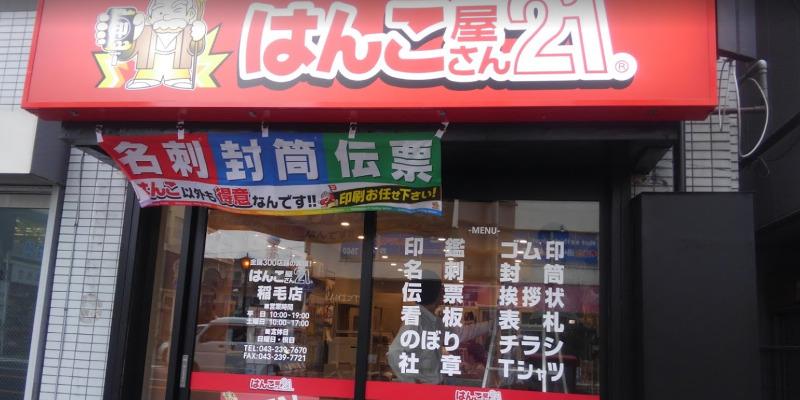 はんこ屋さん21 稲毛店