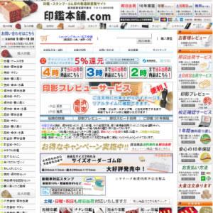 印鑑本舗公式サイト