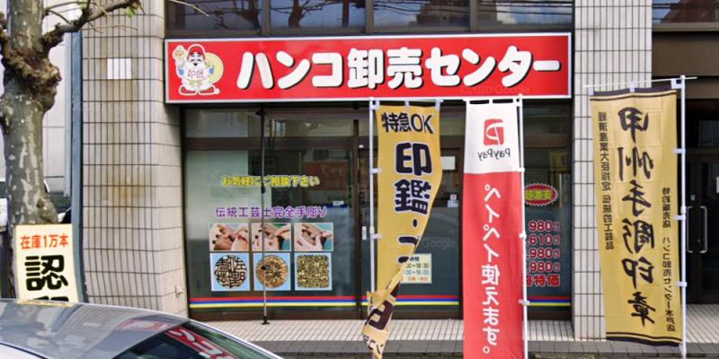 ハンコ卸売センター 水戸店