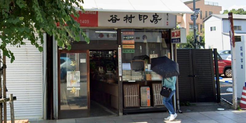 谷村印房本店