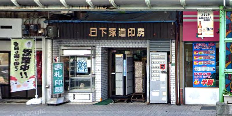 日下琢道印房駅前店
