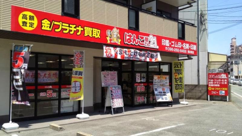 はんこ屋さん21熊本東店