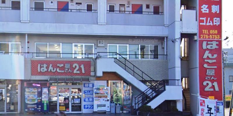 はんこ屋さん21 岐阜県庁前店