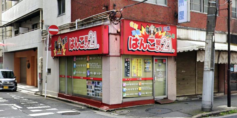 はんこ屋さん21松戸店