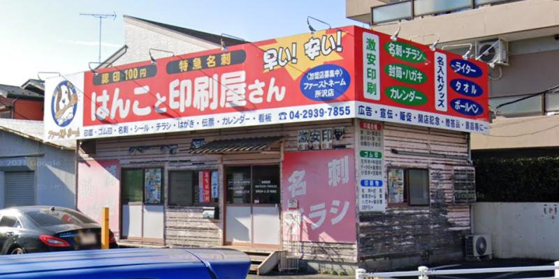 はんこ・印刷屋さんファーストネーム所沢店
