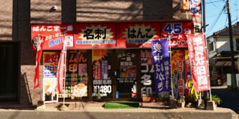 はんこ家一番町田店