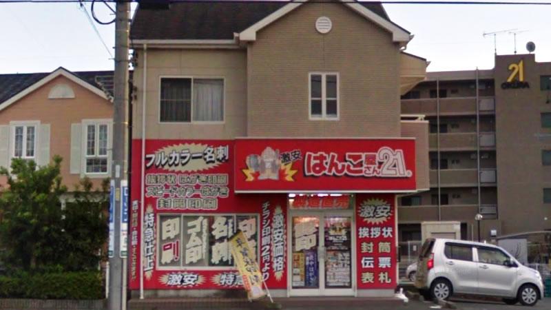 はんこ屋さん21 浜松西伊場店
