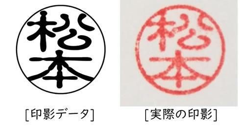 印鑑の匠ドットコムの印影比較