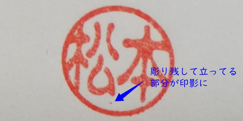 納品書に押された印影