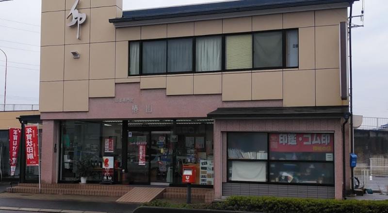印章専門店 椿山