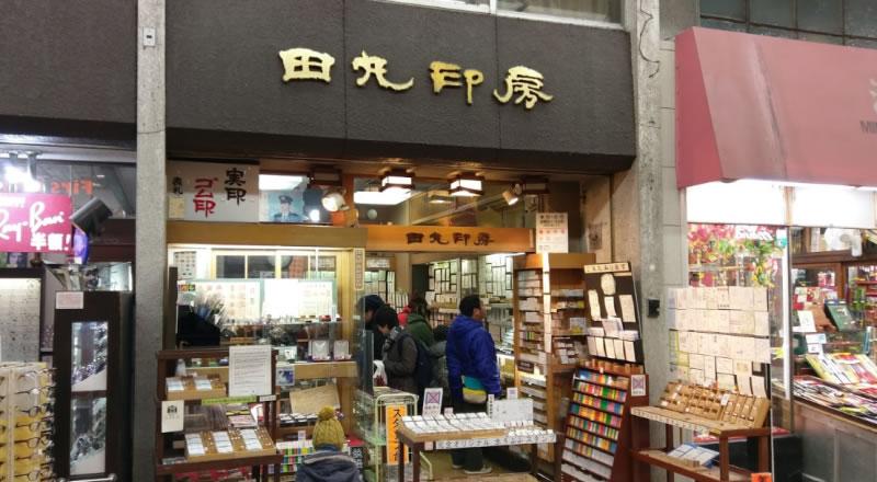 田丸印房 新京極店