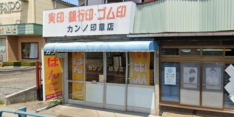 カンノ印章店