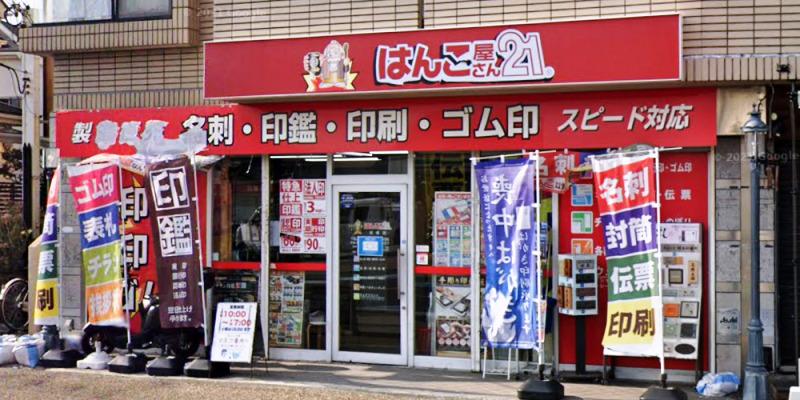 はんこ 屋さん21 宝塚店
