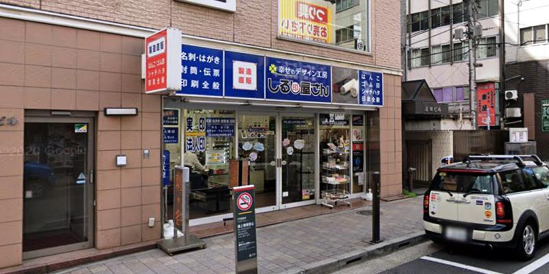 しるし屋さん東洋堂神田店