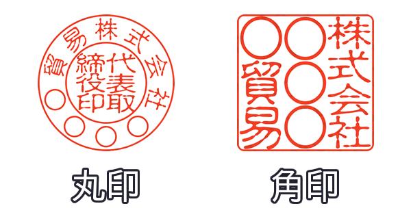 角印と丸印の印影の違い