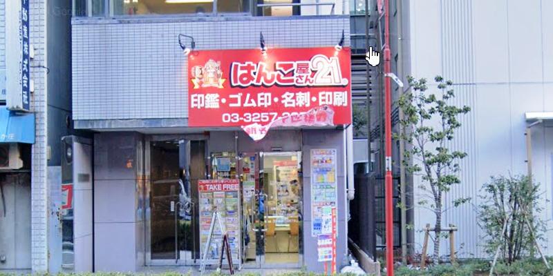 はんこ屋さん21 秋葉原店
