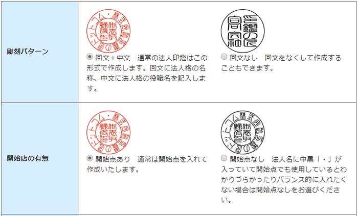 印鑑の匠ドットコムの法人印印影プレビュー画面