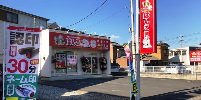 はんこ屋さん21熊谷店