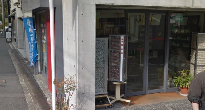 前川誠意堂