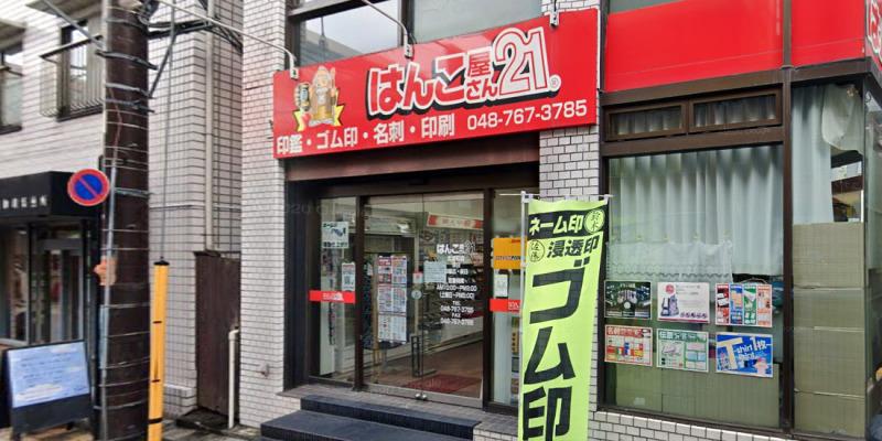 はんこ屋さん21 北浦和店