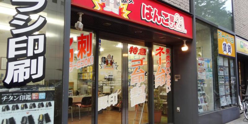 はんこ屋さん21 武蔵小杉店