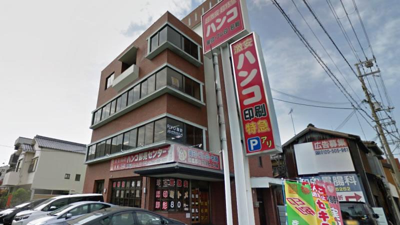ハンコ卸売センター 和歌山店