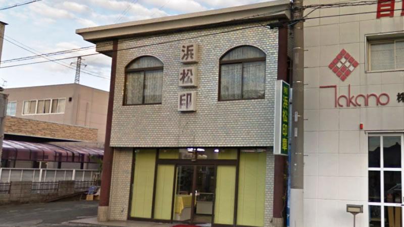 浜松印章 植松町店