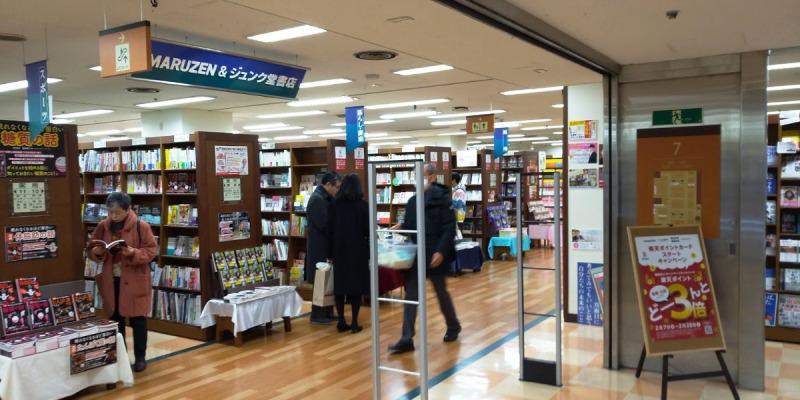 MARUZEN & ジュンク堂書店