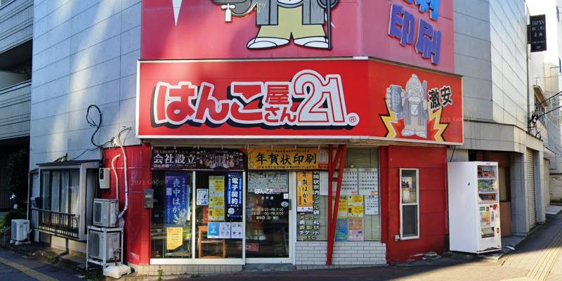 はんこ屋さん21 立川店