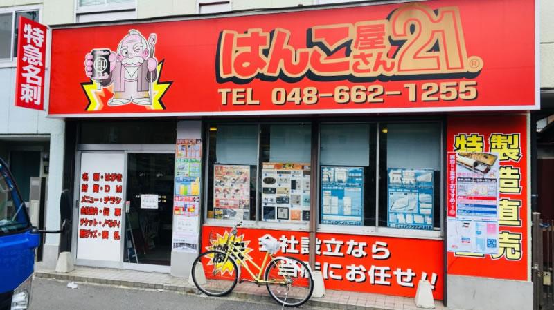 はんこ屋さん21 大宮店