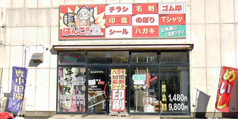 はんこ屋さん21 豊橋店