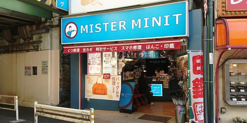 ミスターミニット JR代々木駅前店