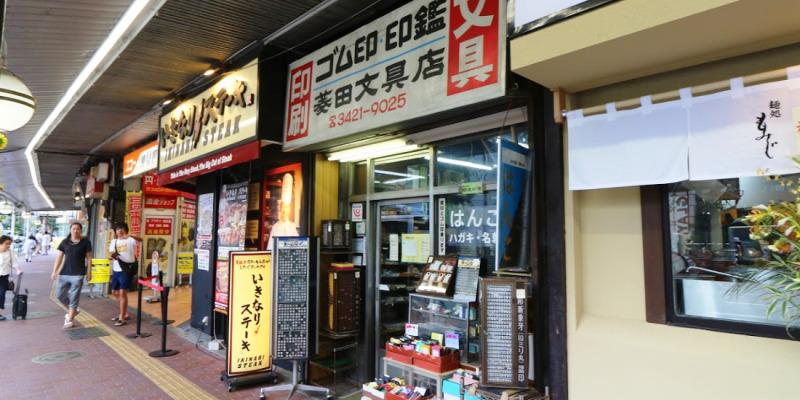 菱田文具店