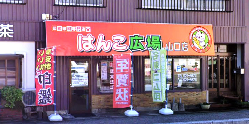 はんこ広場 山口店