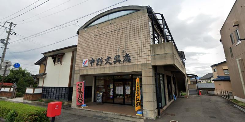 中野文具店