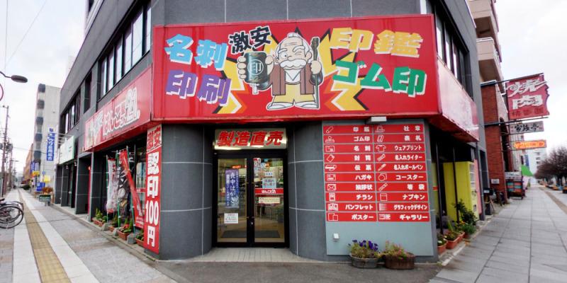 はんこ屋さん21 旭川店
