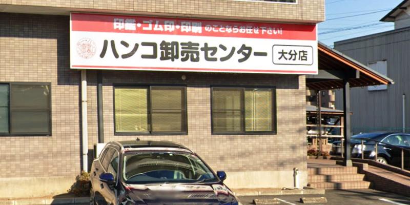 ハンコ卸売センター 大分店