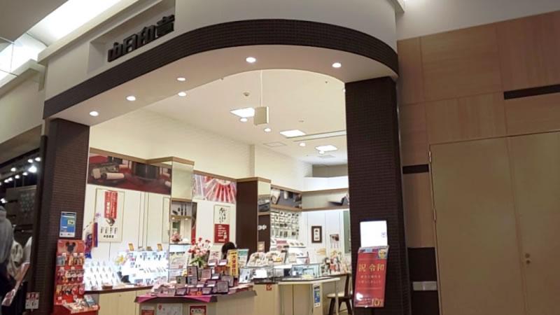 中日印章 イオンモール浜松市野店