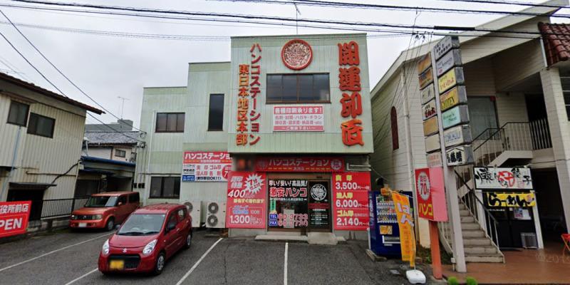 ハンコステーション太田市役所前店