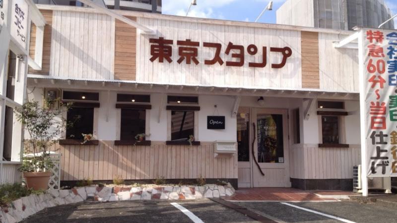 ゴム印・実印・会社印・名刺の東京スタンプ