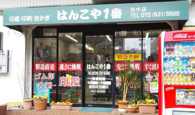 はんこや1番茨木店