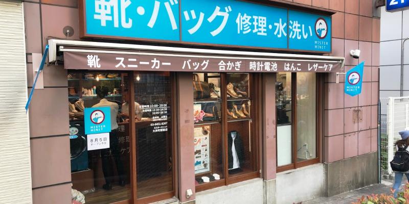 ミスターミニット 大井町駅前店