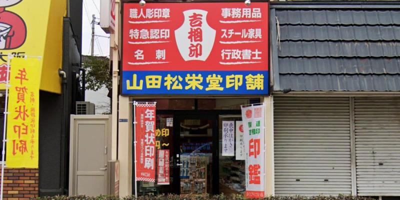 山田松栄堂印舗