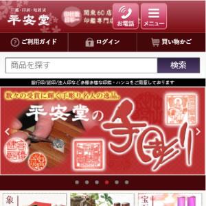 平安堂公式サイト