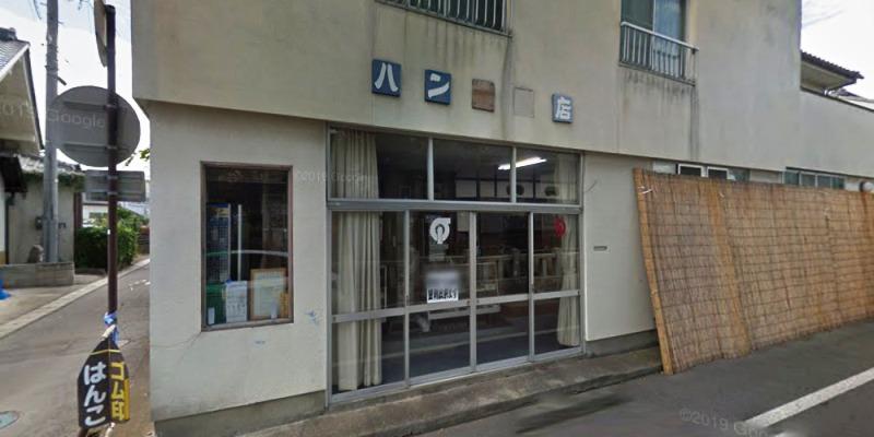 荻久保印店
