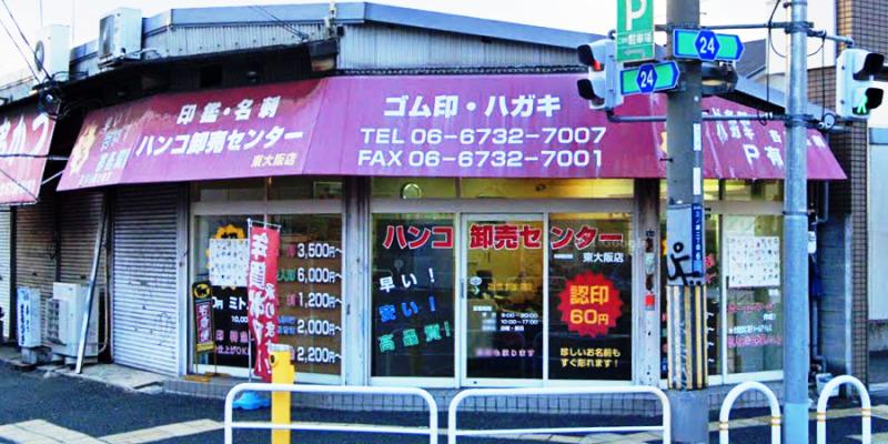 ハンコ卸売センター 東大阪店