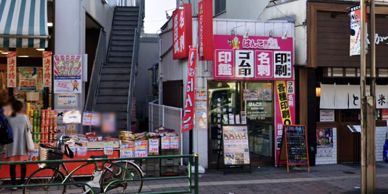 はんこ屋さん21 高田馬場3丁目店