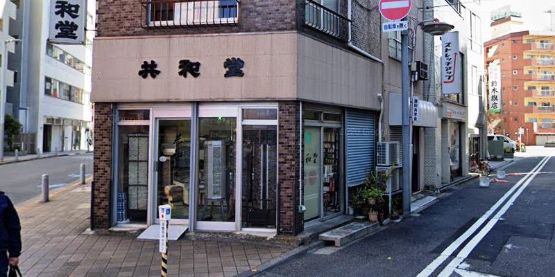 共和堂印店