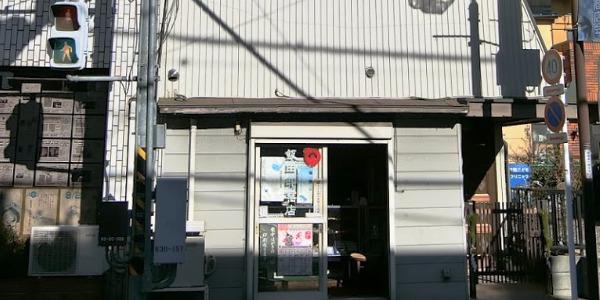 飯田・印章店